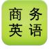 商务英语900句 書籍 App Store-愛順發玩APP