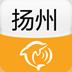 扬州城市指南 生活 App LOGO-硬是要APP