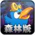 彩虹之翼森林版 益智 App Store-癮科技App