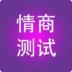 情商测试 生活 App Store-愛順發玩APP