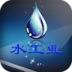 水工业 生活 App Store-癮科技App
