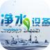净水设备 生活 App Store-愛順發玩APP