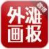 外滩画报@微博版 社交 App Store-癮科技App