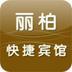 丽柏快捷宾馆 生活 App Store-癮科技App