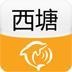 西塘城市指南 生活 App Store-愛順發玩APP