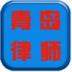 青岛律师 財經 App LOGO-APP試玩