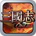 《三国志online》 網游RPG App Store-愛順發玩APP