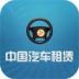 中国汽车租赁平台 生活 LOGO-玩APPs