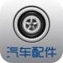 中国汽车配件平台 生活 App LOGO-APP試玩