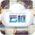 宜众云框 生活 App Store-愛順發玩APP