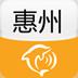 惠州城市指南 生活 App LOGO-硬是要APP