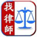 青岛律师网 新聞 LOGO-玩APPs