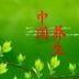 中国养生 新聞 App LOGO-APP試玩