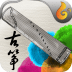 魔幻古筝 音樂 App Store-愛順發玩APP