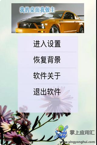 潘多拉桌面之福特野马概念车主题 20100816 version 1手机版免费下高清图片
