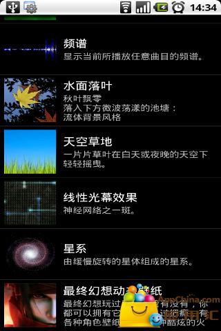 最终幻想动态壁纸安卓版下载 最终幻想动态壁纸 3.7手机版免费下载