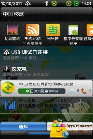 手机3g信号强度检测下载 手机3g信号强度检测安卓版下载 ...