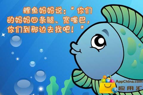 儿童故事视频大全小蝌蚪找妈妈