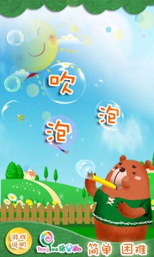 吹泡泡游戏下载 吹泡泡游戏安卓版下载 吹泡泡游戏 1.0手机...