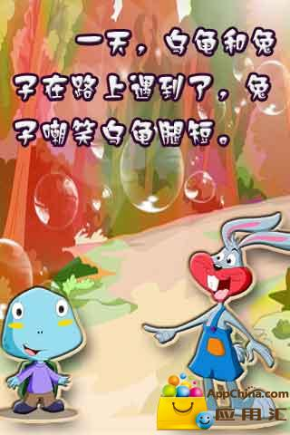 乌龟与兔子赛跑简笔画