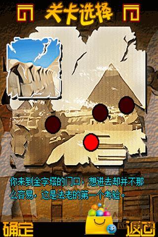 【故事背景】:金字塔——法老智慧的象