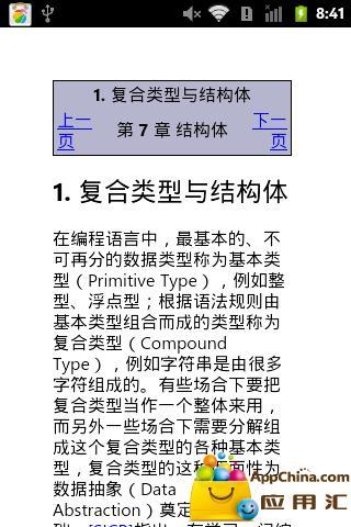 ...编程一站式学习 android客户端 1.0手机版免费下载 appchina...
