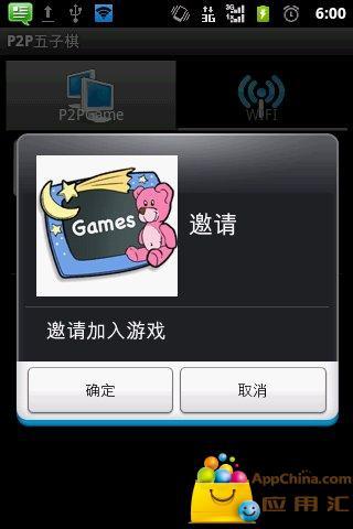...免流量费五子棋安卓版下载 p2p免流量费五子棋 1.0手机版免...