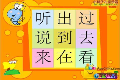 儿童学识字3下载_儿童学识字3安卓版下载