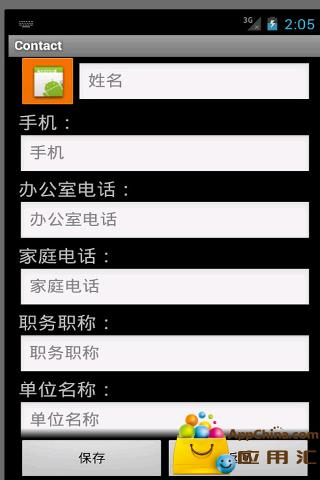 个性化android 手机通讯录