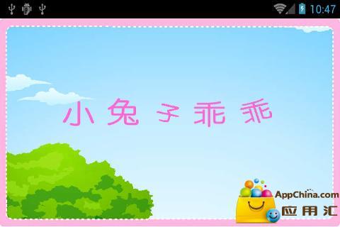 儿童歌曲视频版下载_儿童歌曲视频版安卓版下载