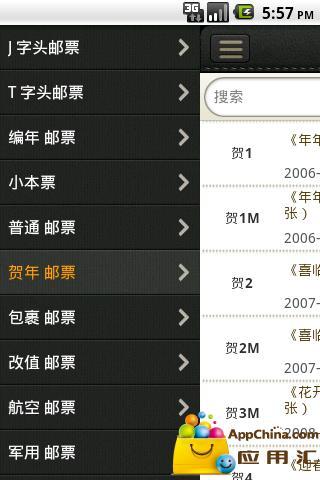 中国邮票下载 中国邮票安卓版下载 中国邮票 1949 2011 1
