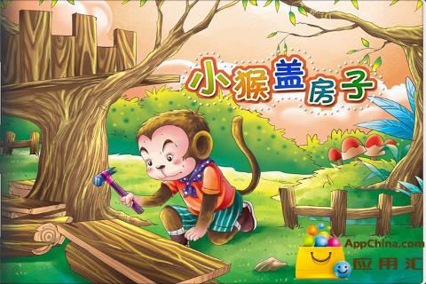小猴子盖房子的故事会告诉我们怎样做才能把事情做好