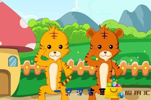 两只老虎下载_两只老虎安卓版下载