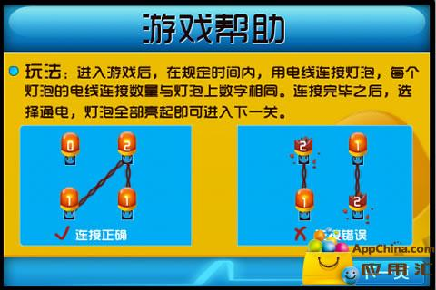 电路安装工下载_电路安装工安卓版下载