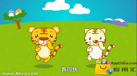 两只老虎歌词 儿歌两只老虎简谱 儿歌两只老虎歌谱
