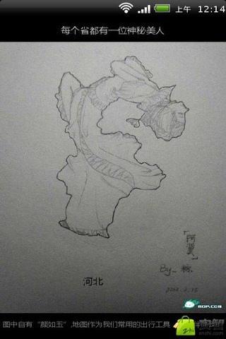 中国各省地图美人-中国各省地图简笔画 中国各省地图简笔画
