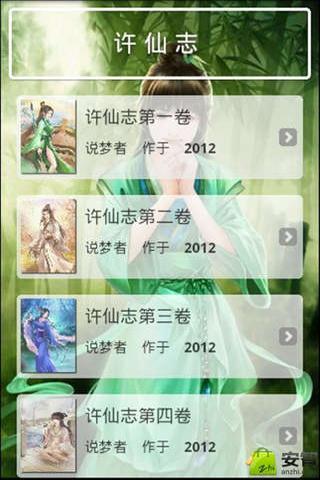 许仙志下载 许仙志安卓版下载 许仙志 1.0手机版免费下载 ...