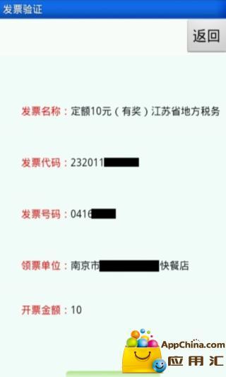 适用范围:江苏省各地地税发票