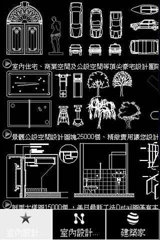 室内设计autocad标准图库