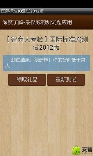 国际标准iq测试2012版下载 国际标准iq测试2012版安卓版下高清图片