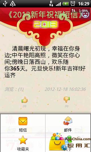 2013新年祝福短信
