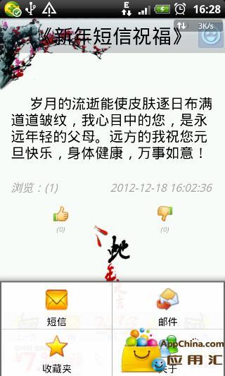 短信轰炸机_祝贺新年的短信