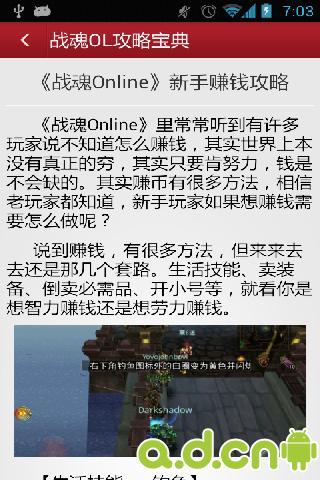 战魂online攻略宝典下载 战魂online攻略宝典安卓版下载 战...