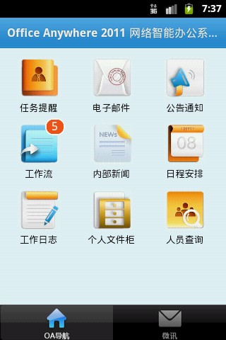 通达oa精灵下载 通达oa精灵安卓版下载 通达oa精灵 2012....