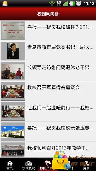 青岛外语学校下载 青岛外语学校安卓版下载 青岛外语学校 ...