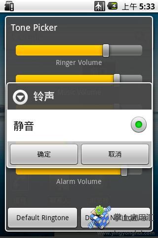 自主铃声设置截图3