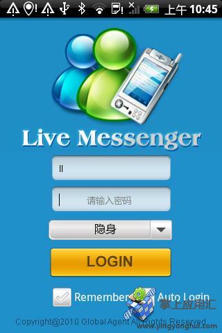 手机MSN截图2