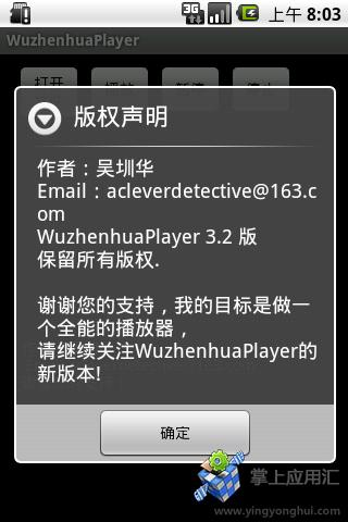 WuzhenhuaPlayer 全能播放器