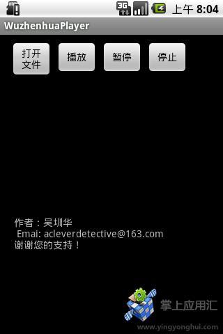【免費媒體與影片App】WuzhenhuaPlayer 全能播放器-APP點子