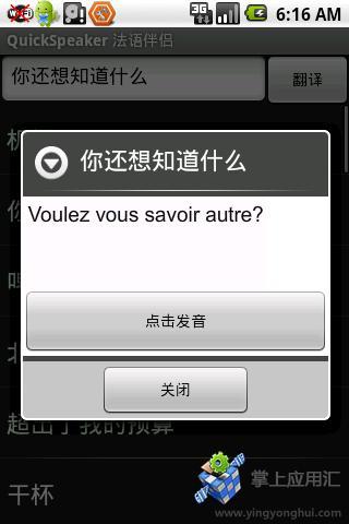法语伴侣 生活 App-癮科技App